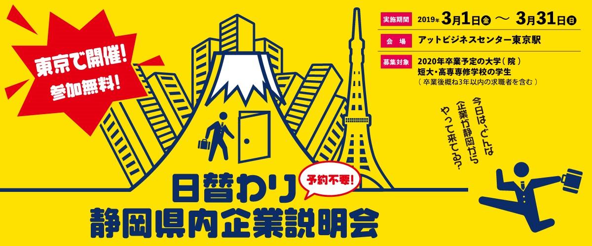 3月に東京会場で企業説明会を開催します!