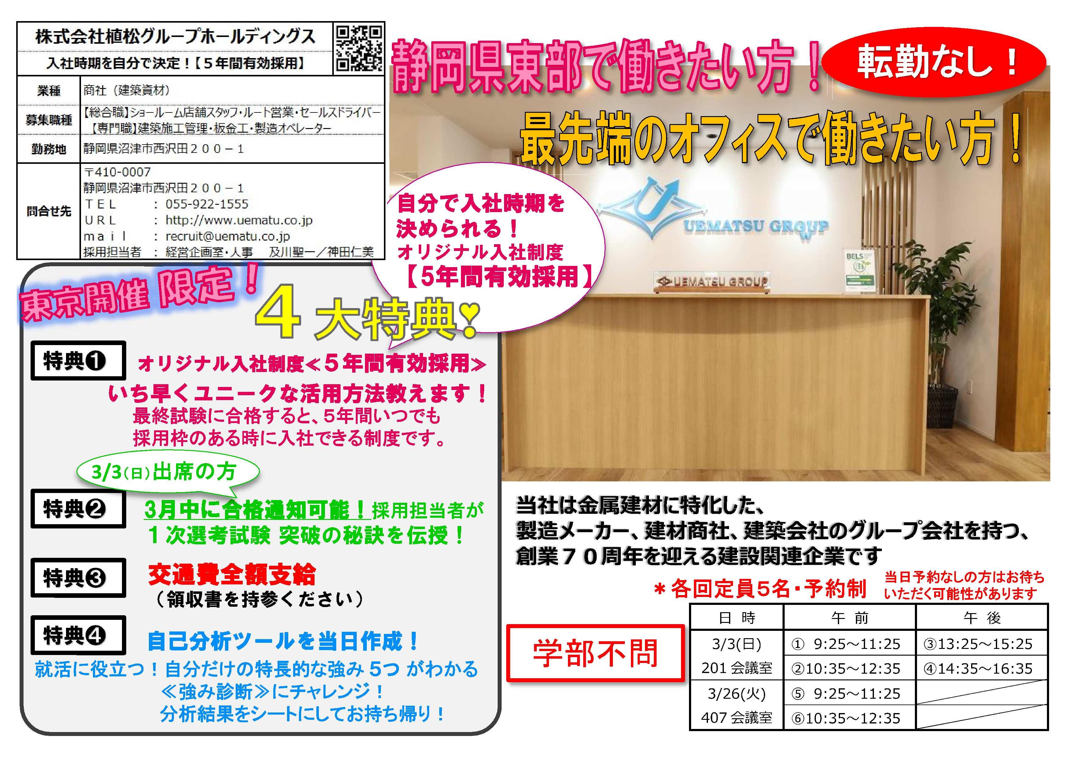 3/3(日)、3/26(火)東京説明会の予約を開始しました!